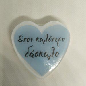 Αρωματικό σαπουνάκι γλυκερίνης σε σχήμα καρδιάς για τον καλύτερο δάσκαλο